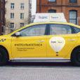 «Большая перемена» в Яндекс.Такси – что это и как работает