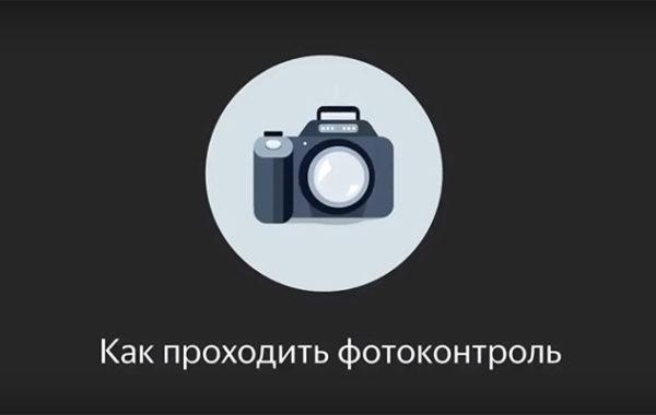 Урок №4. Первый Фотоконтроль