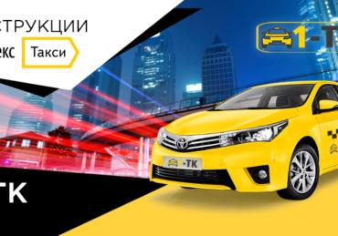 Тарифы и оплата услуг в Яндекс.Такси