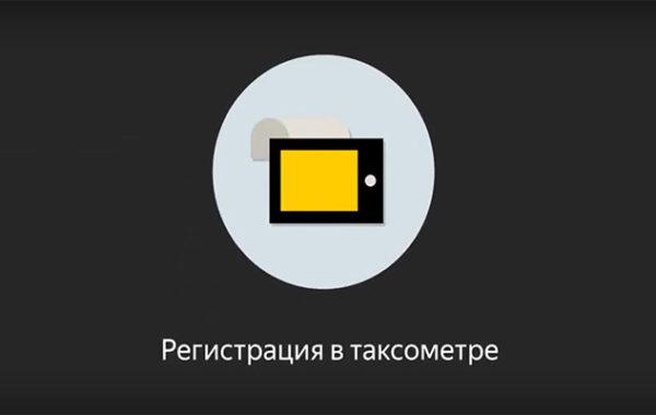 Как пользоваться Таксометром